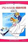 『プリンセスと青い薔薇の冒険』牧あけみ
