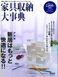 家具収納大事典 2014