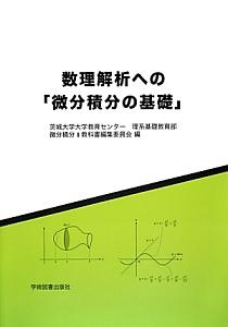 茨城大学大学教育センター『数理解析への「微分積分の基礎」』