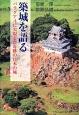 築城を語る パラグアイに実現した奇跡の日本の城