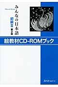 みんなの日本語 初級2<第2版> 絵教材CD-ROMブック
