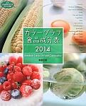カラーグラフ食品成分表 2014