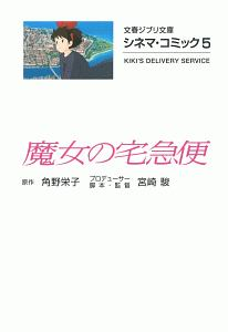 『魔女の宅急便 シネマ・コミック5』宮崎駿