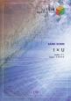I X U by Silent Siren