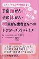 子宮頸がん・子宮体がん・卵巣がん患者さんへのドクターズアドバイス こちら「がん研有明相談室」