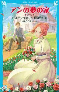 アンの夢の家 赤毛のアン5