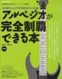 アルペジオが完全制覇できる本 CD付 これ1冊でエレキとアコギの両方のプレイに対応!