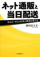 ネット通販と当日配送 B to C-ECが日本の物流を変える