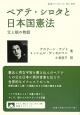 ベアテ・シロタと日本国憲法 父と娘の物語