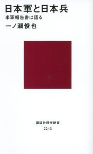 日本軍と日本兵