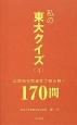 私の東大クイズ 広辞苑を関連性で読み解く170問 (4)