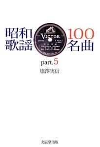 昭和歌謡100名曲