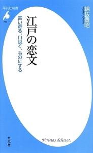 江戸の恋文