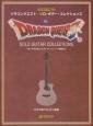 ドラゴンクエスト/ソロ・ギター・コレクションズ ソロ・ギターで奏でる