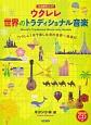 ウクレレ 世界のトラディショナル音楽 模範演奏CD付 ウクレレ1本で楽しむ音の世界一周旅行