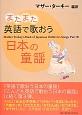 またまた英語で歌おう日本の童謡