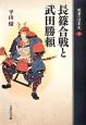 長篠合戦と武田勝頼 敗者の日本史9