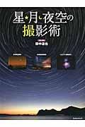 星★月・夜空の撮影術