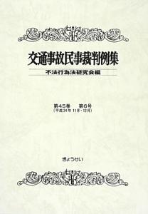 交通事故民事裁判例集 45-6