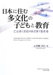 『日本に住む多文化の子どもと教育』宮崎幸江