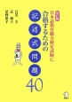 日本語教育能力検定試験に合格するための記述式問題40<改訂版>