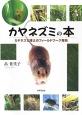 カヤネズミの本 カヤネズミ博士のフィールドワーク報告