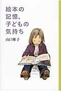 山口雅子『絵本の記憶、子どもの気持ち』