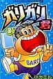 ガリガリ君 (3)