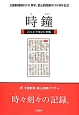 時鐘 2013 北国新聞創刊120周年、富山新聞創刊90周年記念