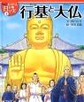 行基と大仏 おはなし日本の歴史<絵本版>5
