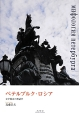 ペテルブルク・ロシア 文学都市の神話学