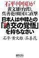 日本人は中韓との「絶交の覚悟」を持ちなさい 石平(中国)が黄文雄(台湾)、呉善花(韓国)に直撃