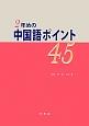 2年めの中国語ポイント45 CD付