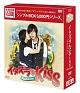 イタズラなKiss~Playful Kiss <韓流10周年特別企画DVD-BOX>