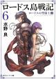 ロードス島戦記<新装版> ロードスの聖騎士(上)(6)