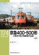 京急400・500形-大型吊り掛け駆動車の生涯-(中)