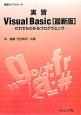 実習Visual Basic だれでもわかるプログラミング