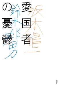 『愛国者の憂鬱』坂本龍一