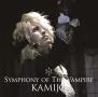 Symphony of The Vampire(通常盤)