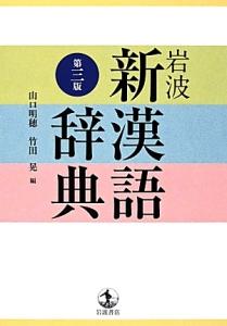 岩波新漢語辞典