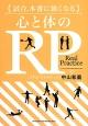 試合、本番に強くなる心と体のRP-リアルプラクティス-