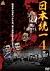 日本統一4[DALI-10150][DVD]