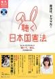 「聴く」日本国憲法<永久保存版> 憲法は、ドラマだ!