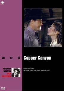 ハリウッド西部劇映画傑作シリーズ 銅の谷
