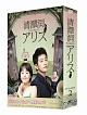清潭洞<チョンダムドン>アリス DVD-BOX2