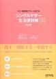 シングルマザー生活便利帳<四訂版> 2014→2015 ひとり親家庭サポートBOOK