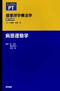 病態運動学 専門分野 標準理学療法学