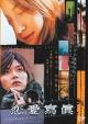 あの頃映画 松竹DVDコレクション 恋愛寫眞 Collage of Our Life