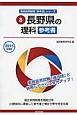 長野県の理科 参考書 2015