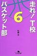 走れ!T校バスケット部 (6)